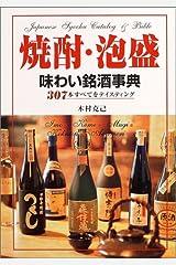 焼酎・泡盛 味わい銘酒事典 単行本