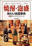 焼酎・泡盛 味わい銘酒事典 画像