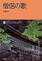 僧侶の歌 (コレクション日本歌人選)