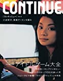 CONTINUE(コンティニュー) vol.5