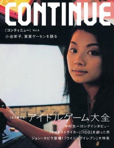 コンティニュー vol.5