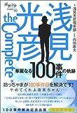 浅見光彦 the complete 華麗なる100事件の軌跡 (ダ・ヴィンチ特別編集 (10))