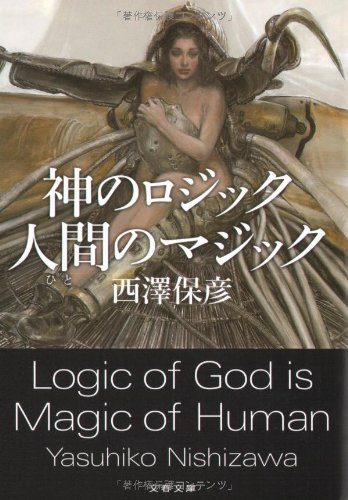 神のロジック 人間(ひと)のマジック (文春文庫)の詳細を見る