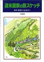 週末画家の旅スケッチ―淡彩・新宿から糸魚川へ