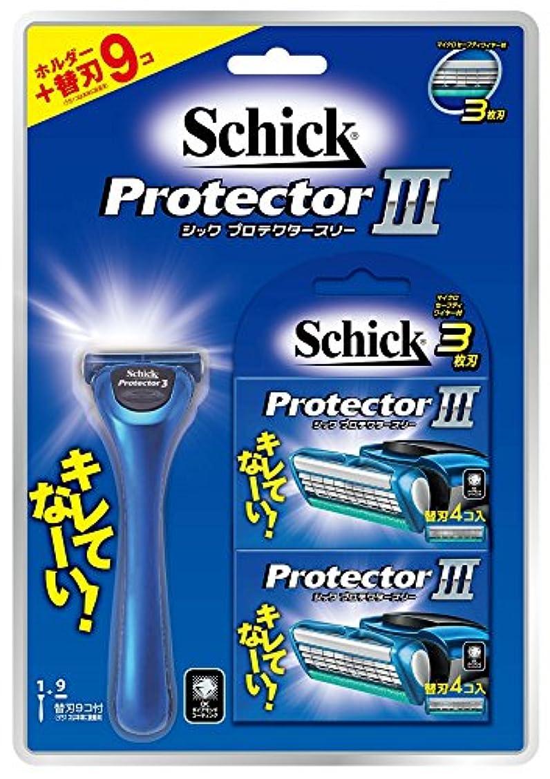制約談話自然大容量 シックSchick 3枚刃プロテクタースリー 替刃9コ付バリューパック ホルダー本体付 男性カミソリ