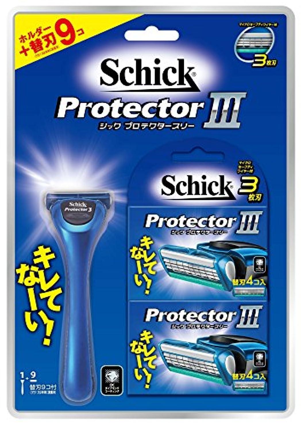 ペンダント保全魅力大容量 シックSchick 3枚刃プロテクタースリー 替刃9コ付バリューパック ホルダー本体付 男性カミソリ