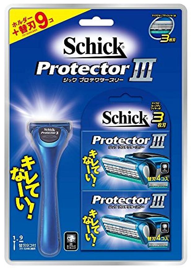 とにかく慢幽霊シック Schick 大容量 3枚刃 プロテクタースリー 替刃 9コ付 バリューパック ホルダー 本体付 男性カミソリ