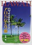 ハワイ大好きおじさんのアロハひとり旅