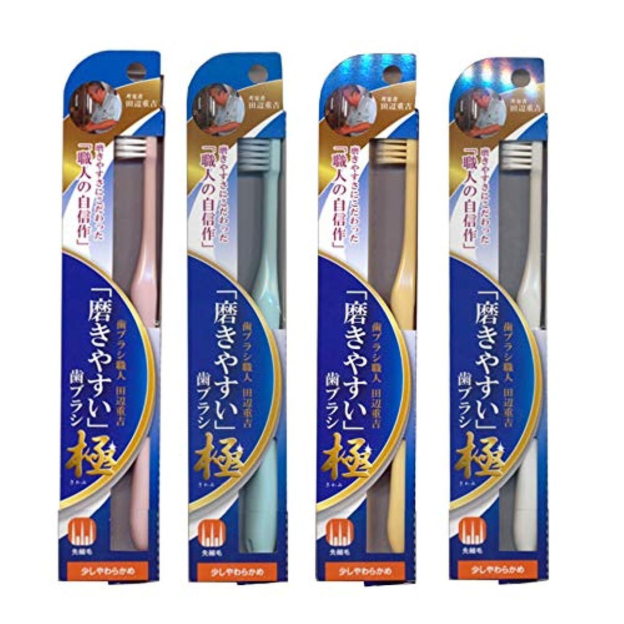 ドロー些細な単位磨きやすい歯ブラシ極 (少し柔らかめ) LT-43×4本セット(ピンク×1、ブルー×1、ホワイト×1、イエロー×1) 先細毛