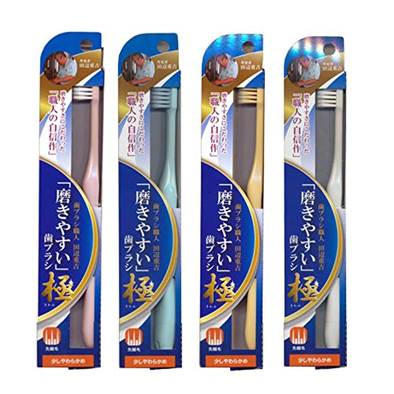 で行動外国人磨きやすい歯ブラシ極 (少し柔らかめ) LT-43×4本セット(ピンク×1、ブルー×1、ホワイト×1、イエロー×1) 先細毛