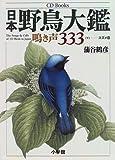 日本野鳥大鑑—鳴き声333 (下) (CD books)