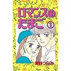ロマンスのたまご 分冊版(1) (なかよしコミックス)