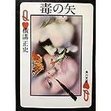 毒の矢 (角川文庫 緑 304-39)