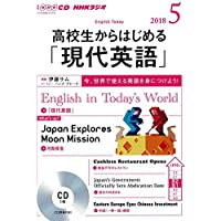 NHK CD ラジオ 高校生からはじめる「現代英語」 2018年5月号