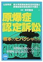 原爆症認定訴訟―熊本のヒバクシャたち