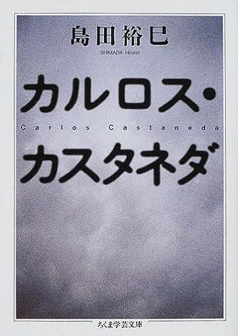 カルロス・カスタネダ (ちくま学芸文庫)