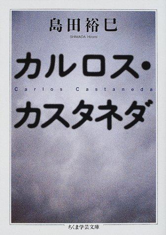 カルロス・カスタネダ (ちくま学芸文庫)の詳細を見る