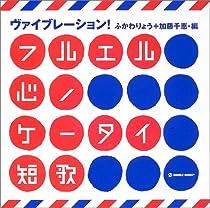 ヴァイブレーション!フルエル心ノケータイ短歌 (マーブルブックス)