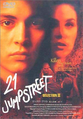 21ジャンプ・ストリート セレクション3 [DVD] [DVD]