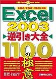 Excel2003逆引き大全1100の極意
