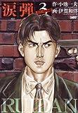 涙弾 3 (キングシリーズ 漫画スーパーワイド)