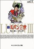 新ルパン三世 (11) (中公文庫―コミック版)