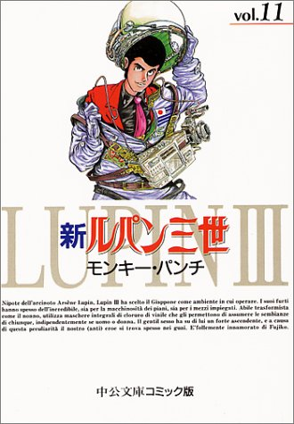 新ルパン三世 (11) (中公文庫―コミック版)の詳細を見る