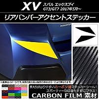 AP リアバンパーアクセントステッカー カーボン調 スバル XV GT3/GT7 2017年05月~ ガンメタリック AP-CF2937-GM 入数:1セット(2枚)