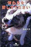 僕たちを愛してください―奇跡を起こした犬たちの物語 (幻冬舎文庫)
