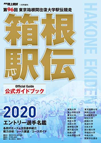 箱根駅伝公式ガイドブック2020 2020年 01 月号 [雑誌]: 月刊陸上競技 増刊
