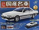 スペシャルスケール1/24国産名車コレクション(67) 2019年 4/2 号 雑誌
