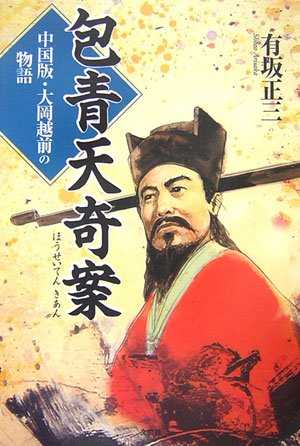 包青天奇案―中国版・大岡越前の物語