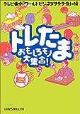 トレたま—おもしろモノ大集合! (日経ビジネス人文庫)