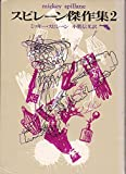 スピレーン傑作集 (2) (創元推理文庫 (135-2))