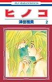 ヒノコ 2 (花とゆめコミックス)