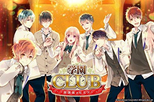Gakuen Club(学園CLUB~放課後のヒミツ~)