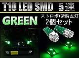 T10 LED SMD 5連 ストロボ機能付 フラッシュ グリーン 緑 ランプ 2個セット 車 【カーパーツ】