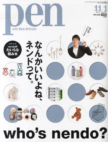 Pen (ペン) 2013年 11/1号 [完全保存版 nendo]の詳細を見る