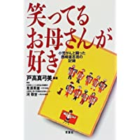 笑ってるお母さんが好き―小児がんと闘った西崎雄志君の記録 (Futaba greenery books)