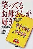 笑ってるお母さんが好き—小児がんと闘った西崎雄志君の記録 (Futaba greenery books)   (双葉社)