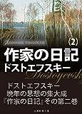 作家の日記 第2巻