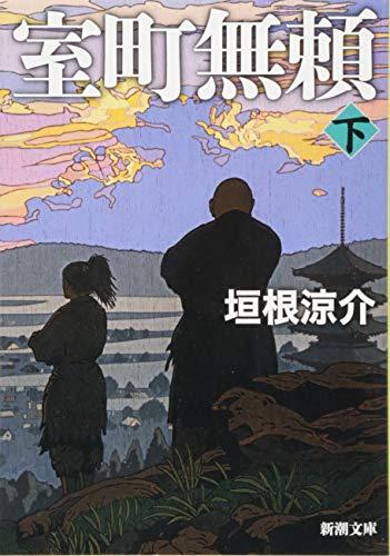 室町無頼(下) (新潮文庫)の詳細を見る