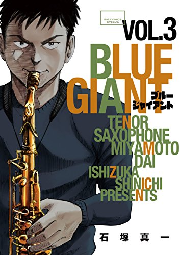 BLUE GIANT(3) (ビッグコミックス)の詳細を見る