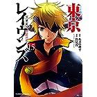 東京レイヴンズ(15) (角川コミックス・エース)