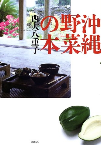 沖縄野菜の本
