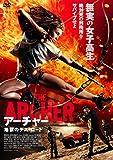 アーチャー 地獄のデス・ロード[DVD]