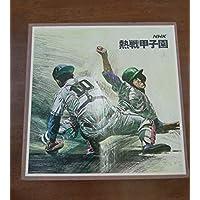 昭和レトロ NHK 熱戦甲子園 高校野球 LPレコード 6枚組 別冊資集 昭和52年度版付き