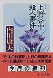 上野谷中殺人事件 (中公文庫)