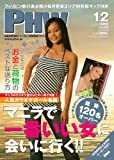 [PHW] 2008年12月号(Vol.29) 「フィリピン究極情報マガジン」