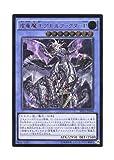 遊戯王 日本語版 SHVI-JP044 Amorphactor Pain, the Imagination Dracoverlord 虚竜魔王アモルファクターP (アルティメットレア)